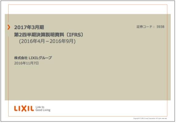 LIXIL、今期最終利益380億円に上方修正 2017年3月期 第2四半期 決算説明会