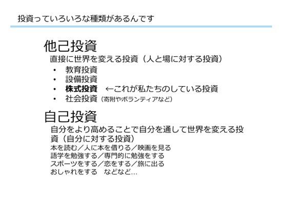 th_投影用20161123twdw藤野スライド2 (1) 38