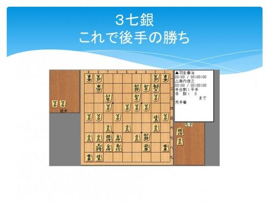 161005 [CEATEC] 人間と人工知能の関係について:将棋と囲碁を例として (6)