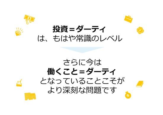 th_投影用20161123twdw藤野スライド2 (1) 25
