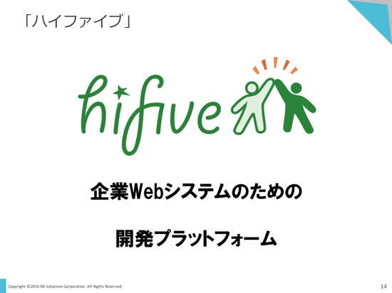 th_20170118_hifiveで実現する 14