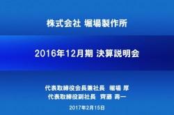 堀場製作所、通期営業利益8.2%減 2017年は増収増益・増配を予想