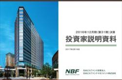 日本ビルファンド、営業収益微増の358億円に オフィス市況の改善が進む