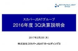 スカパー、3Q累計営業利益16.3%減 Jリーグ放送終了による加入者減少が響く
