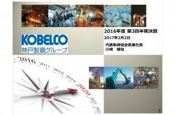 神戸製鋼、通期純損益を赤字に下方修正 期末配当を見送る方針