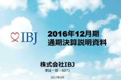 IBJ、10期連続増収を達成 「婚活パーティー」等イベント事業がけん引