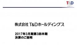 T&D、3Q累計純利益は38億円増の658億円 今期配当を32.5円に増配