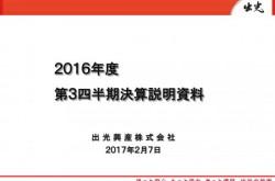 出光興産、連結営業利益は837億円で黒字転換 昭和シェル石油との協業強化へ