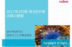 日本ユニシス、3Q連結累計減収減益 アウトソーシングは好調を維持