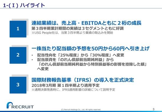 th_settlement_201703_pm_jp 4