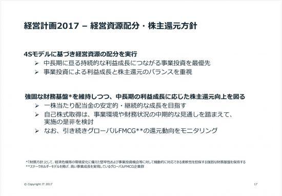 s_JT-09 - コピー