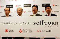 東京一極集中の現代、活躍の場は地方にある? 「SELF TURNプロジェクト」記者発表会