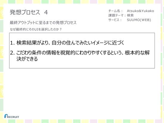 th_【AtsukoYukako】プレゼン資料 5