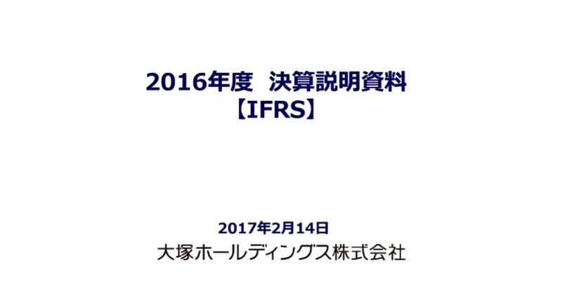 大塚HD・16年通期決算、営業利益は前年比32.1%減 エビリファイ特許切れが大きく影響