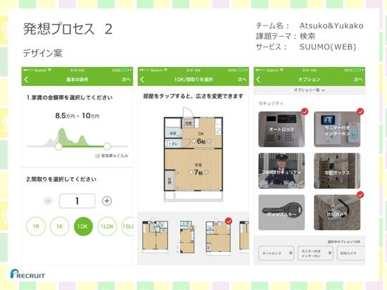 th_【AtsukoYukako】プレゼン資料 3
