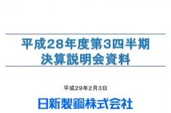日新製鋼、通期経常利益を55億円に下方修正 当期末の配当は未定