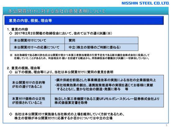 s_nissin steel-05