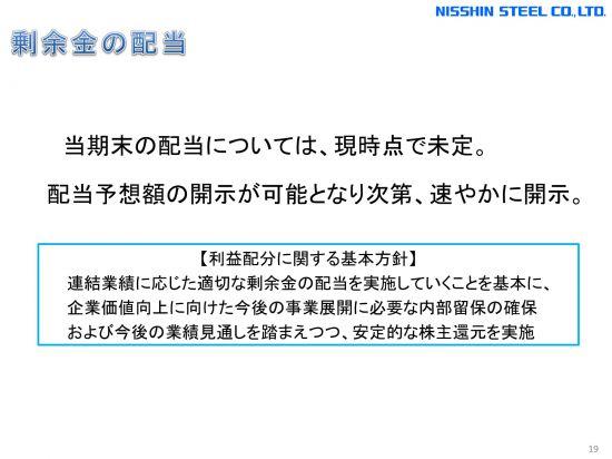 s_nissin steel-19