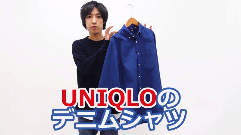 春モノをまだ買っていないあなたへ、ユニクロのデニムシャツがだいぶイイ感じ