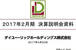 ダイユー・リックHD、連結経常利益19億円で着地 18年2月期もペット事業に注力