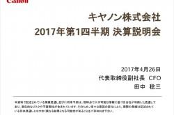 キヤノン、1Q営業利益88.8%増の757億円に 買収後の東芝メディカルが好調