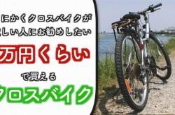 春だ! チャリだ! 5万円で買えるクロスバイクおすすめ5選