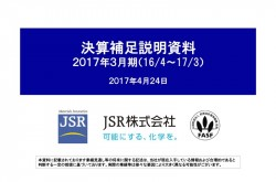 JSR、連結経常利益8%増の363億円 エラストマー事業が増収増益に