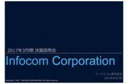インフォコム、電子書籍の売上高180億円を達成 BtoC好調で過去最高益に