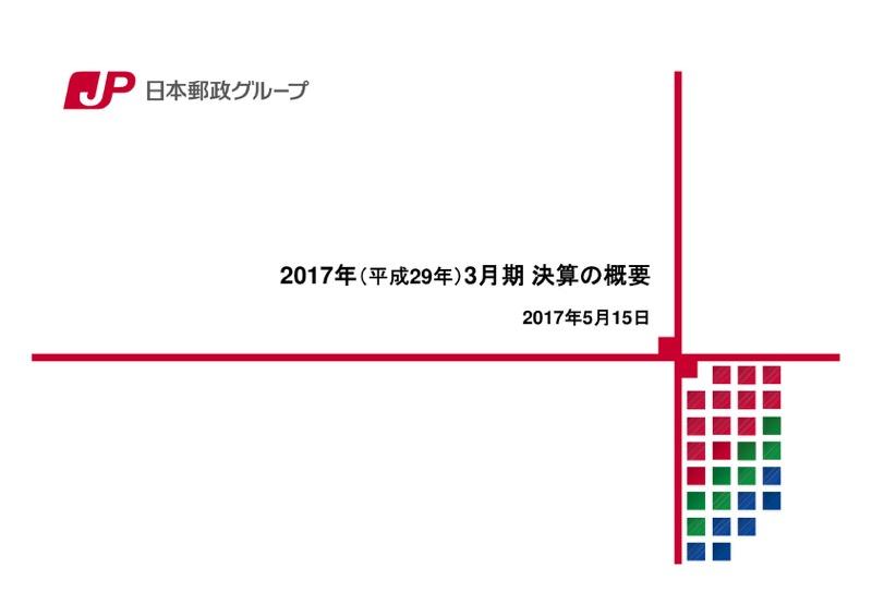 日本郵政「負の遺産を一掃する」民営化後初・最終赤字289億円を受けて