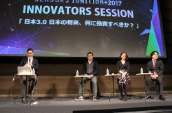 「ニッチな領域」にヒントがある 投資家らが語った、日本のベンチャーが世界で戦う方法