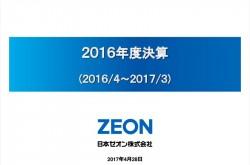 日本ゼオン、当期純利益232億円で過去最高 今期1円増配へ