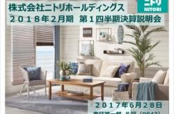 ニトリHD、国内外で出店を加速 6月末に渋谷で全9階の最大型店舗オープン