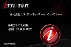NTTデータイントラマート、パッケージ事業好調で増収増益 17年3月期決算説明会