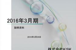 KSK、純利益34.4%増の7億円 ネットワークサービス事業が好調