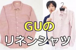 吸水性は綿の4倍! GUのリネンシャツが快適&使いやすい