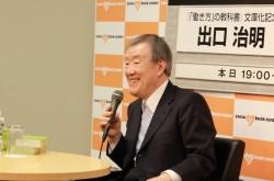 """ライフネット出口会長「モーレツ社員はもういらない」今、日本がすべき""""生産性を上げる働き方"""""""