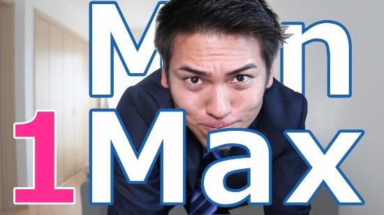 エクセルのシンプル機能 最大値を引っ張ってきてくれる「MAX関数」