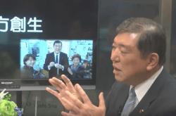 「日本は今、有事である」石破茂が地方創生にこそ注力すべき理由を改めて強調