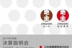 日本商業開発、営業利益18.7%減 今後は「地主リート」の規模拡大を目指す