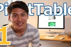 エクセルの基本 ピボットテーブルってどんなもの?