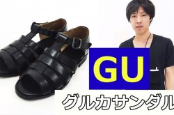 """GUが出した""""サンダル以上、革靴未満""""の不思議なアイテム「グルカサンダル」を知っているか!?"""