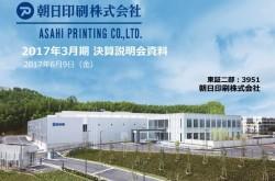 朝日印刷、化粧品・OTC向けが伸長 ジェネリック医薬品印刷包材の需要増に期待