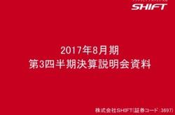 SHIFT、3Qは先行投資の影響で営業利益66.8%減 松尾副社長「営業体制を強化していく」