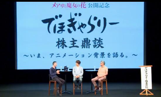 「ジブリの絵を残してほしい」庵野氏が宮﨑駿の弟子に託したメッセージ