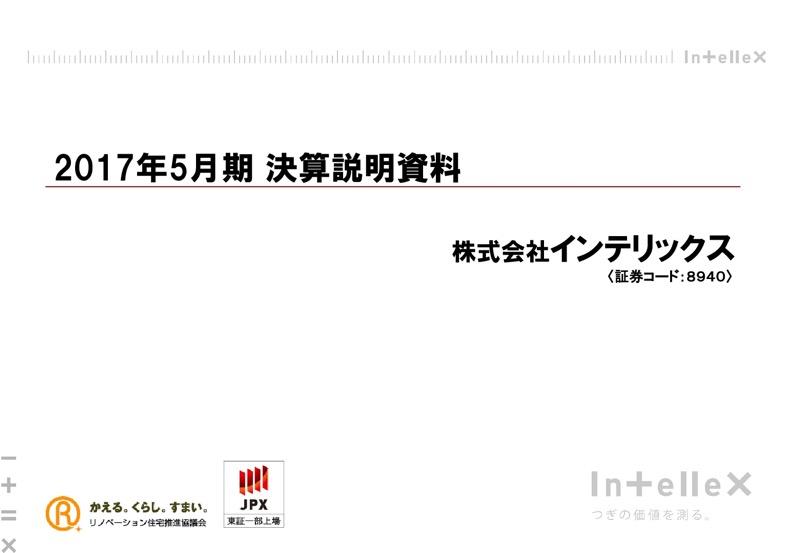 インテリックス、17年5月期は増収減益 今期2円増配へ