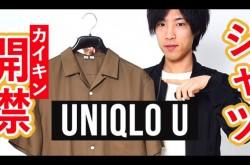 今ならまだ間に合う 夏から秋まで使えるユニクロのシャツ、開襟