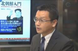 北朝鮮に翻ろうされるのは、金正恩の思うつぼ?山本一太氏と『北朝鮮入門』著者が激論
