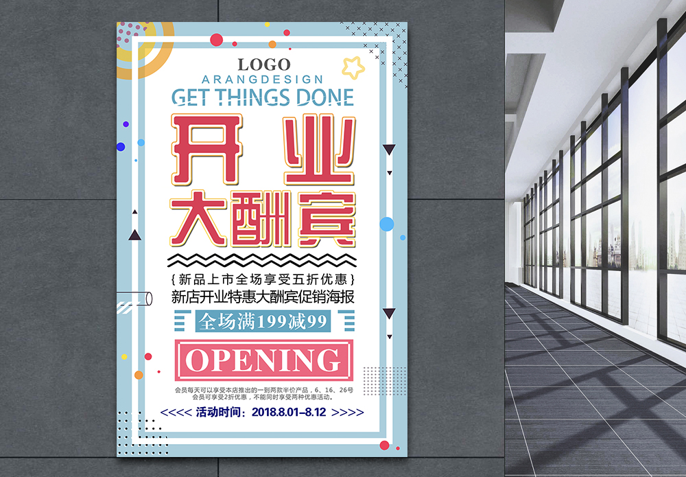business promotional posters background template images_business