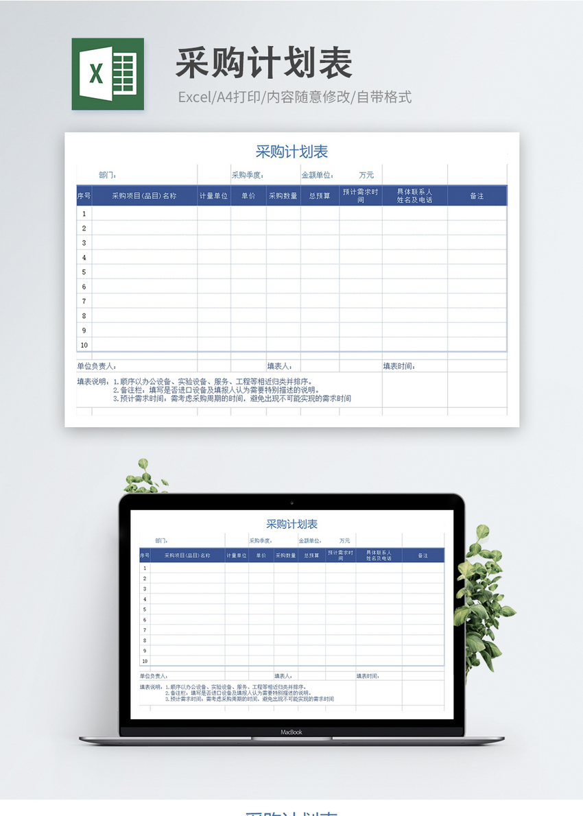 Warehouse Table Financial Warehouse Table Purchase Plan Excel 400141946 M Lovepik
