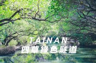【台南景點】絕美幻境台南「四草綠色隧道」,乘竹筏漫遊台版亞馬遜河,來趟紅樹林生態之旅吧!